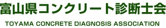 富山県コンクリート診断士会