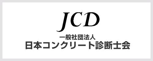 日本コンクリート診断士会