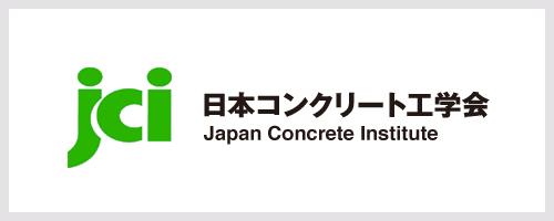 日本コンクリート工学会